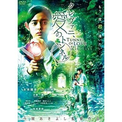 クレヴァニ、愛のトンネル/DVD