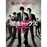 闇金ドッグス/DVD/VIBF-5779