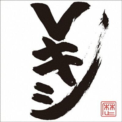 Vキシ/CD/VICL-64586