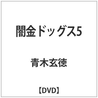 闇金ドッグス5/DVD/VIBF-6225