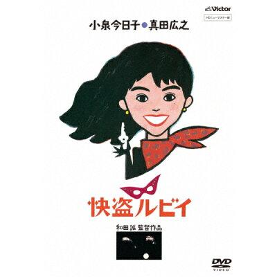 「快盗ルビイ」HDニューマスター版(DVD)/DVD/VIBF-6243