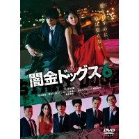 闇金ドッグス6/DVD/VIBF-6461