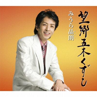 望郷五木くずし/CDシングル(12cm)/VICL-37325