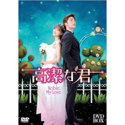 高潔な君 DVD-BOX/DVD/VIBF-6471