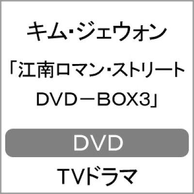 江南ロマン・ストリートDVD-BOX3/DVD/VIBF-6495