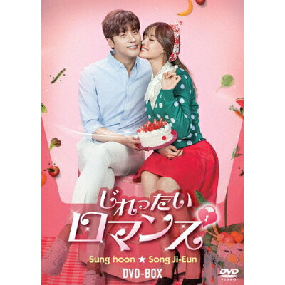 じれったいロマンス ディレクターズカット版DVD-BOX1/DVD/VIBF-6511