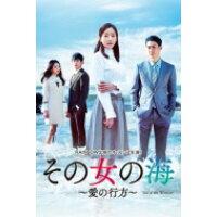 その女の海~愛の行方~ DVD-BOX1/DVD/VIBF-6631