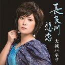 長良川悲恋/CDシングル(12cm)/VICL-37388