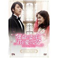 運命のように君を愛してるシンプルDVD-BOX/DVD/VIBF-6741