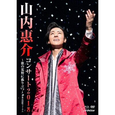 山内惠介コンサート2018~歌の荒野に孤り立つ~/DVD/VIZL-1511
