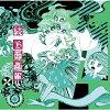 続 B面画報/CD/VIZL-1516