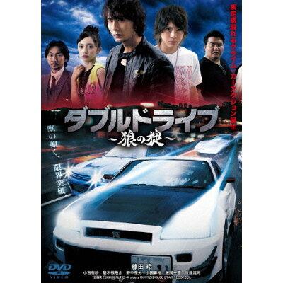 ダブルドライブ~狼の掟~/DVD/VIBF-6855