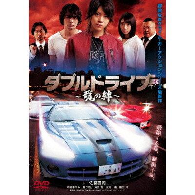 ダブルドライブ~龍の絆~/DVD/VIBF-6856
