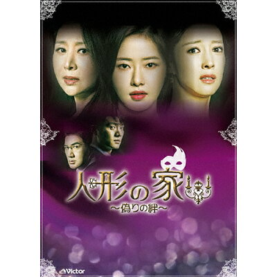 人形の家~偽りの絆~DVD-BOX1/DVD/VIBF-6861