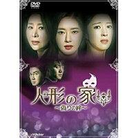 人形の家DVD-BOX3/DVD/VIBF-6875