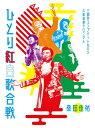 Act Against AIDS 2018『平成三十年度! 第三回ひとり紅白歌合戦』~ひとり紅白歌合戦三部作 コンプリートBOX-大衆音楽クロニクル~【初回限定盤】/DVD/VIZL-2101