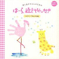 「母とあかちゃんのための ほーら、泣きやんだ! おやこでねんね編」ディズニーメロディ/CD/VICG-60882