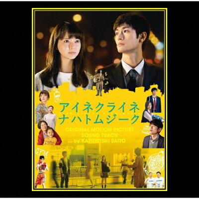 小さな夜~映画「アイネクライネナハトムジーク」オリジナルサウンドトラック~/CD/VICL-65500