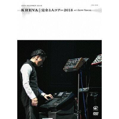 完全1人ツアー2018 at Zepp Tokyo/DVD/VIBL-949