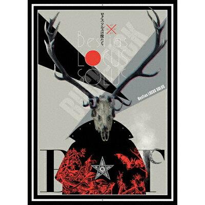 ロクス・ソルスの獣たち(完全生産限定版)/DVD/VIZL-1659