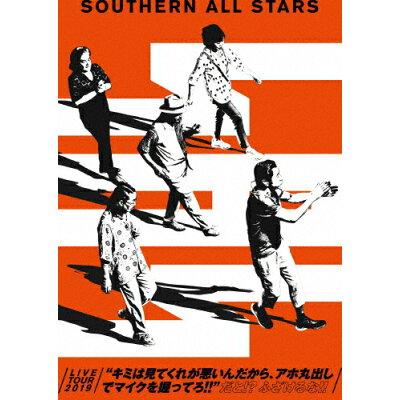 """LIVE TOUR 2019""""キミは見てくれが悪いんだから、アホ丸出しでマイクを握ってろ!!""""だと!? ふざけるな!!(完全生産限定盤)/Blu-ray Disc/VIZL-2300"""