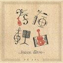 存在理由~Raison d'etre~/CD/VICL-65374