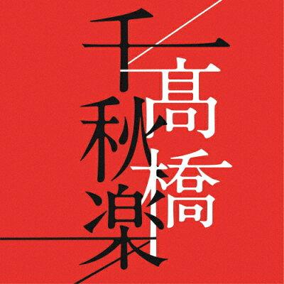 高橋千秋楽/CD/VICL-65375