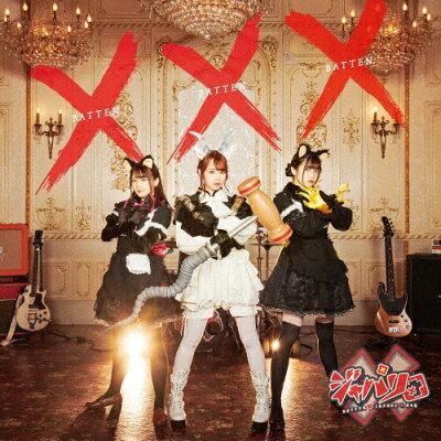×・×・×(初回限定盤)/CD/VIZL-1771