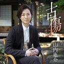 古傷(暁盤)/CDシングル(12cm)/VICL-37588