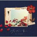 ただいま/CDシングル(12cm)/VICL-37585