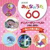 NHK みんなのうた 60th アニバーサリー・ベスト(仮)/CD/VICL-65498