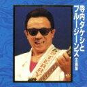 CD 全曲集/寺内タケシとブルージーンズ