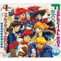 ファルコムスペシャルBOX 94