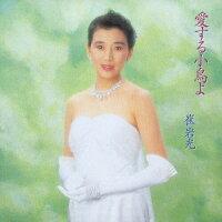 愛する小鳥よ/CD/KICC-120