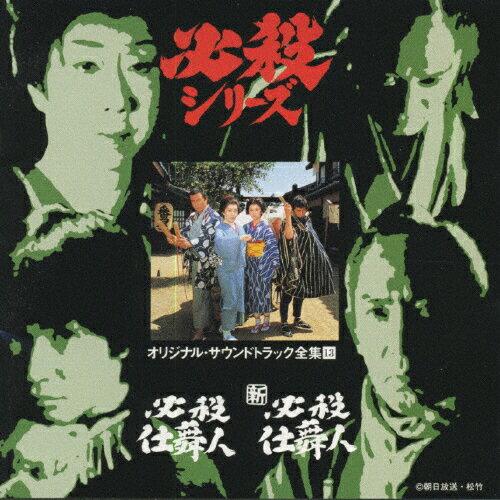 必殺仕舞人/新必殺仕舞人<必殺シリーズ・オリジナル・サウンドトラック全集13>/CD/KICA-3013