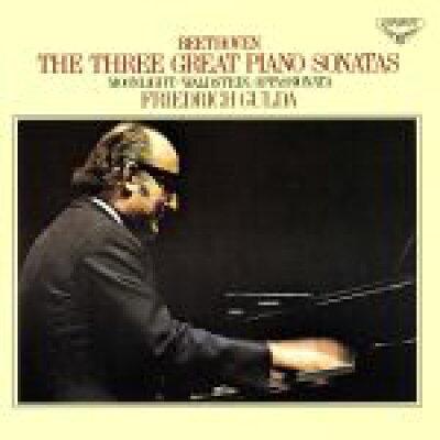 ベートーヴェン:3大ピアノ・ソ/