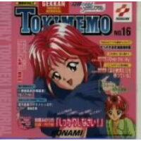 月刊ときめきメモリアル No.16/CD/KICA-7773