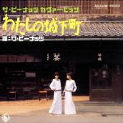 わたしの城下町~ザ・ピーナッツ・カバー・ヒッツ/CD/KICS-2306