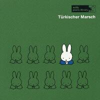 母と子のピアノ名曲ライブラリー miffy piano library4~トルコ行進曲~/CD/KICC-8984