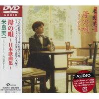 母の唄~日本歌曲集/DVD-AUDIO/KIAW-8
