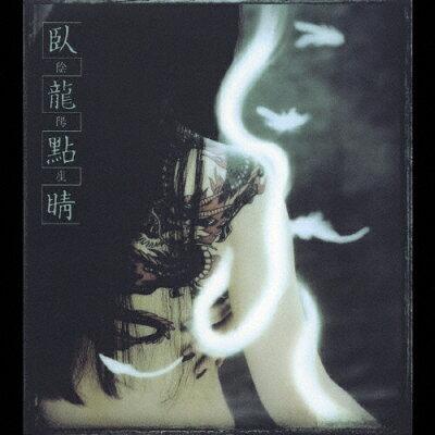 臥龍點睛/CD/KICS-1182