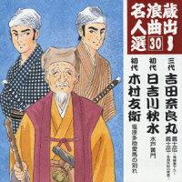 蔵出し浪曲名人選30/CD/KICH-2450