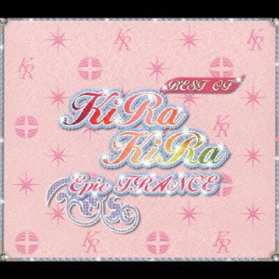 ベスト・オブ・キラキラ・エピック・トランス/CD/KICP-1154
