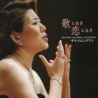 歌に生き恋に生き~サイ・イエングアン/イタリア・オペラ・アリア集/CD/KICC-488
