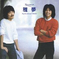 マイ・リコメンド 雅夢/CD/KICS-2488