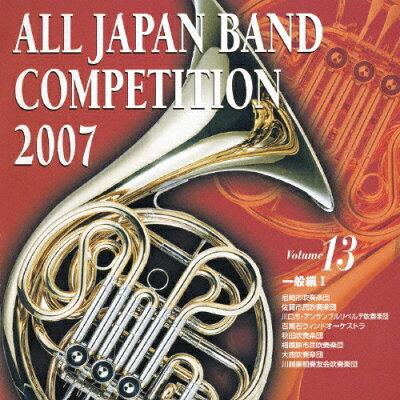 第55回 2007 全日本吹奏楽コンク-ル全国大会 一般編.1
