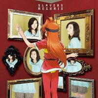 スレイヤーズ MEGUMIX/CD/KICA-916