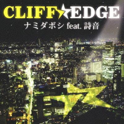 ナミダボシ feat.詩音/CDシングル(12cm)/KICM-91265