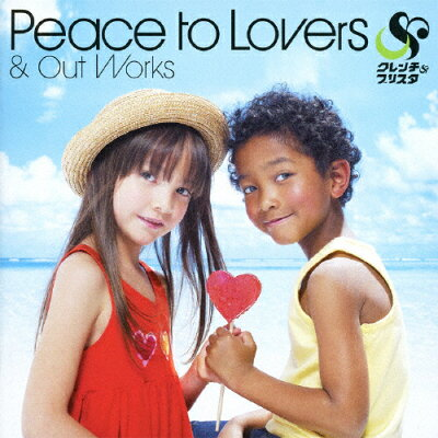 Peace to Lovers & Out Works/CD/KICS-1561