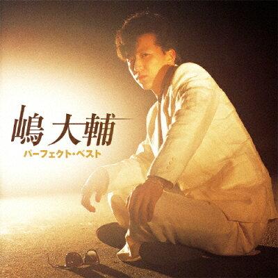 嶋大輔 パーフェクト・ベスト/CD/KICS-1588
